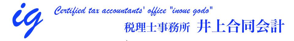 税理士事務所 井上合同会計|大阪・豊中・吹田・箕面・池田・千里中央